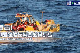 中国渔船在韩西部海域沉没7人失踪