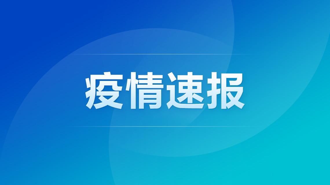 云南新增1例本土确诊病例