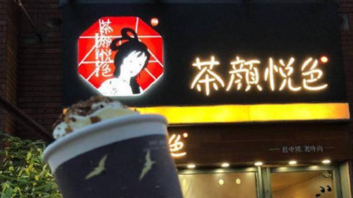 跨城代购网红奶茶是否涉嫌违法