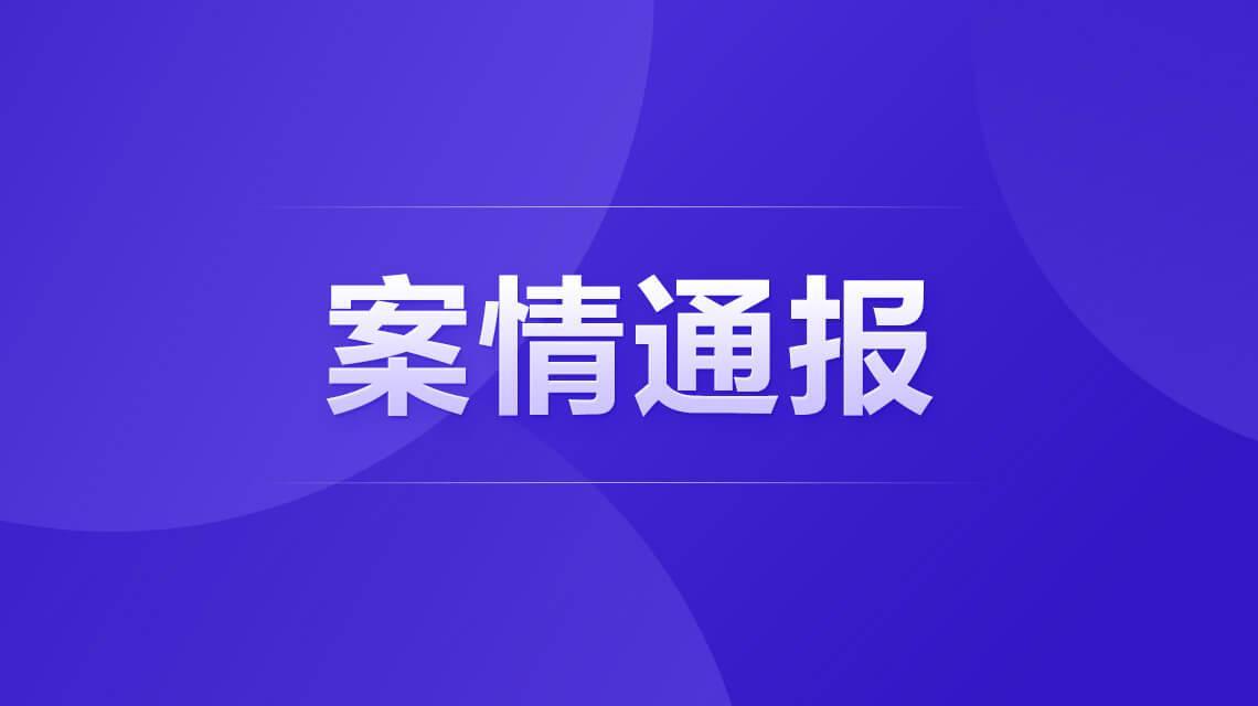 警方:沈阳致2死7伤嫌犯尸体被发现